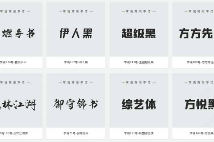 字魂 394 款免費可商用中文字型下載,所有人都用得起正版字體