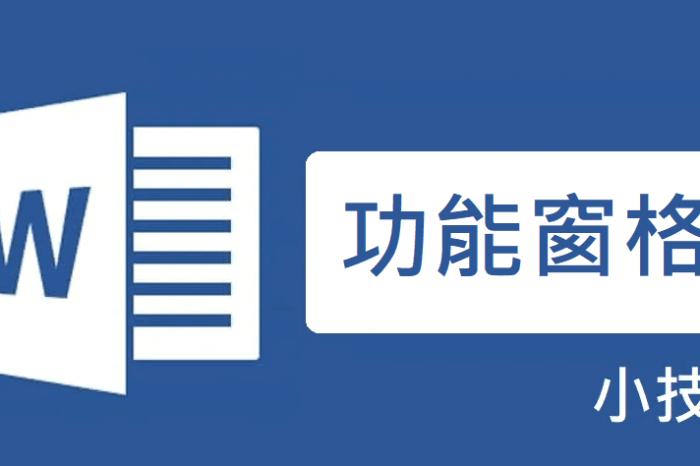 word 功能窗格