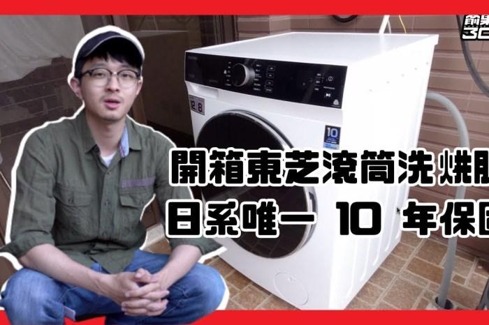 TOSHIBA 東芝 M4 滾筒洗烘脫開箱,直立式洗衣機的價格,無負擔入手高 CP 洗烘脫