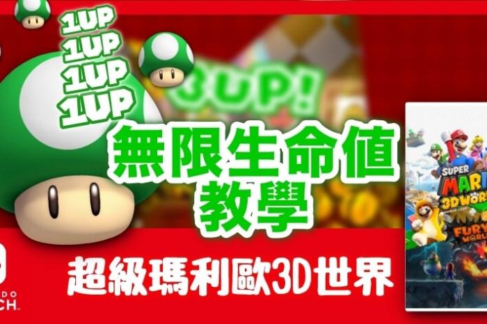 超級瑪利歐 3D 世界無限命教學,利用 Bug 加到 999up ,最高加到 1110 條命