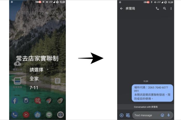 Android 簡訊實名 捷徑