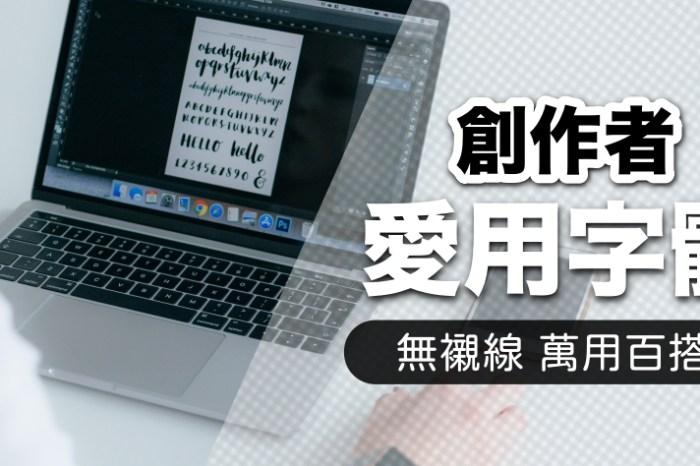 無襯線中文字體下載,5 款萬用設計不 NG