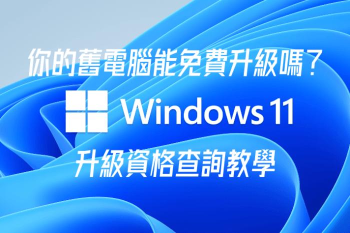 Windows 11 免費升級查詢