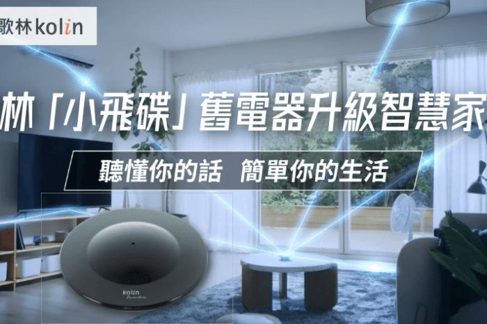 歌林 Kolin 萬用智慧遙控器「小飛碟」搭配智慧空調,家中現有電器馬上變智慧家電
