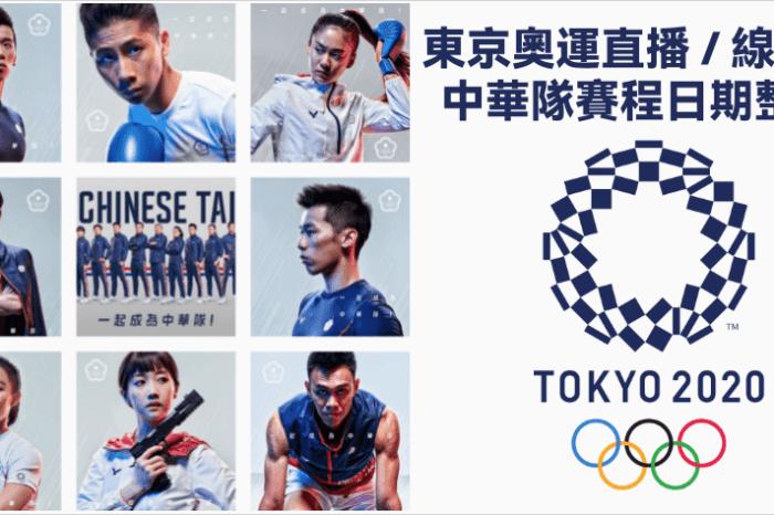 東京奧運直播線上看2021