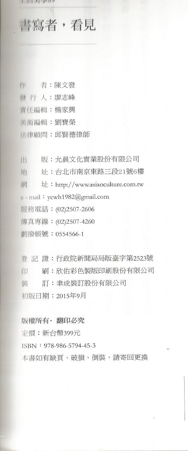許定銘文集 | 3 頁
