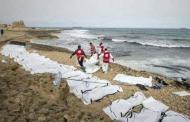 नेपालीहरुले युरोप आउन प्रयोग गर्ने लिबियाको समुद्री किनारमा ७४ लास, 'मरियो भनेको बाँचे दाइ। अरु नआइदिए हुन्थ्यो' भन्छन त्यहि बाटो इटाली पुगेका हुमवीर