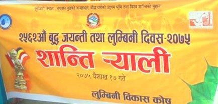 बुद्ध पूर्णिमाका अवसरमा आज बुद्ध जन्मस्थल लुम्बिनीमा शान्ति र्याली, विभिन्न ठाउमा बिबिध कार्यक्रम