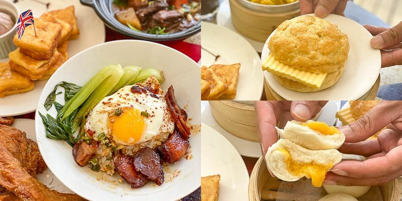 台南港式推薦「英倫港式餐廳」香港老闆的港式餐廳!選擇超多樣化,公仔麵,叉燒飯,冰火菠蘿油~鹹食甜點通通有!