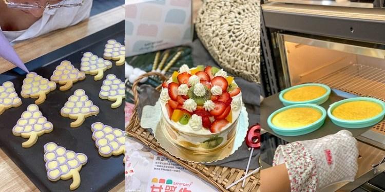 台南DIY甜點推薦!菜鳥做蛋糕變容易,送禮也推薦。生日壽星免費體驗做生日蛋糕。|情人節紀念日禮物|甘單作diy|