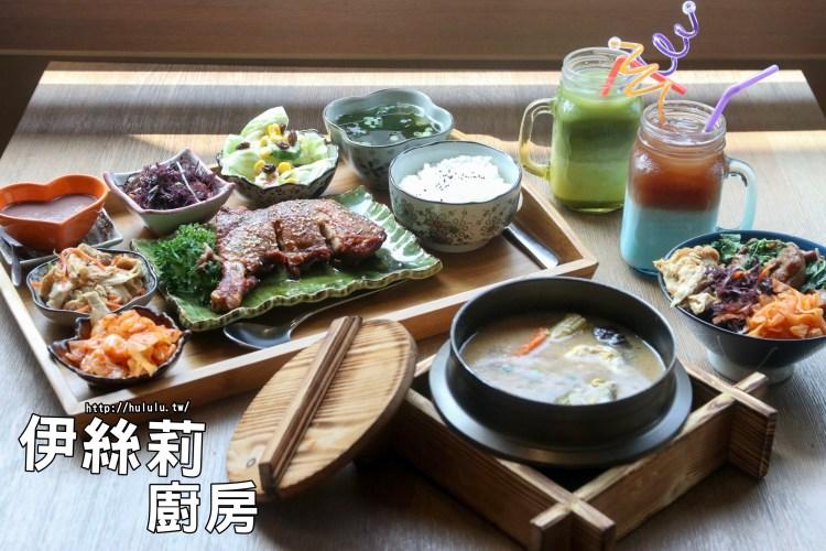 台南美食  餐點口味多樣化,早午餐!午晚餐!聚餐約會的好地方。「伊莉絲廚房」|小北夜市|