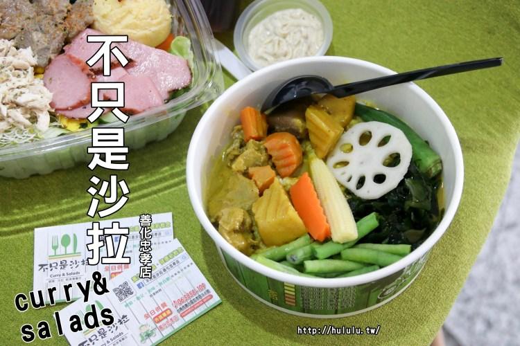 台南善化美食 天天五蔬果!清爽舒脆的沙拉也可以有很多變化,咖哩飯!燉飯!滿足味蕾~「不只是沙拉-台南善化店」南科外送|官田|