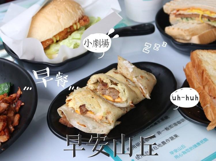 台南美食早餐 平價巷口早餐店,用銅板開啓一天的美味!| 早安山丘-復國店|台南早餐推薦|平價|新鮮|