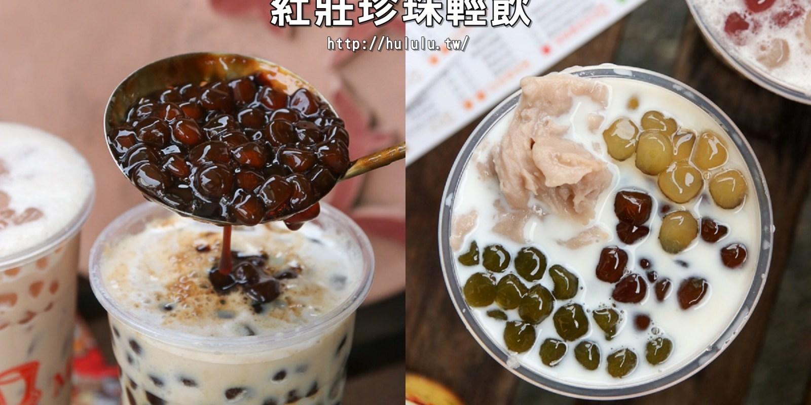 台南美食飲品 新鮮食材手作的珍珠風味,芋見珍愛讓你喝飲料也能遇真愛!「葒莊珍珠輕飲」南科|外送