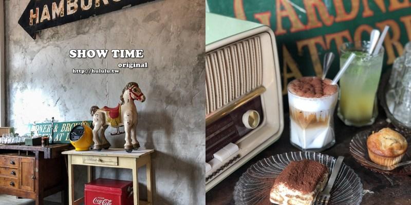 台南甜點咖啡 復古老宅氛圍,嚐提拉美味甜點。「SHOW TIME」 咖啡館 環河街 