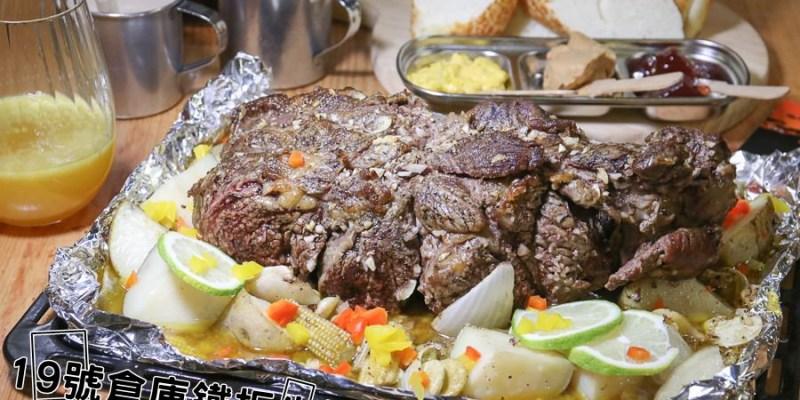 台南新營美食 聚餐啦!格列佛牛排—巨無霸的超級份量,大口吃肉好過癮!『19號倉庫鐵板牛排 新營店』