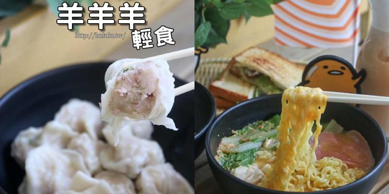 台南美食 夏天冷氣這樣吃!平價韓式泡麵鍋燒,手工厚實水餃。【羊羊羊輕食】|台南外送|週四飲品買一送一