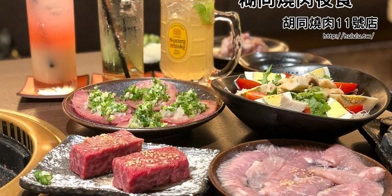 台南美食燒肉 北部高人氣胡同燒肉來台南啦!「糊同燒肉夜食-胡同燒肉11號店」