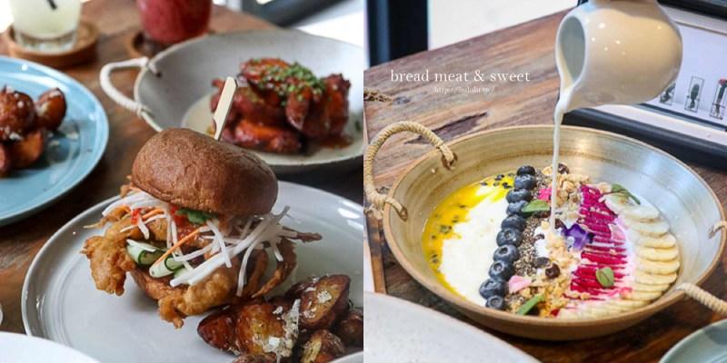 台南美食 這夏泰味啦!酥炸軟殼蟹vs沙嗲雞腿。『BREAD MEAT & SWEET』 藍帶甜點 美式漢堡 