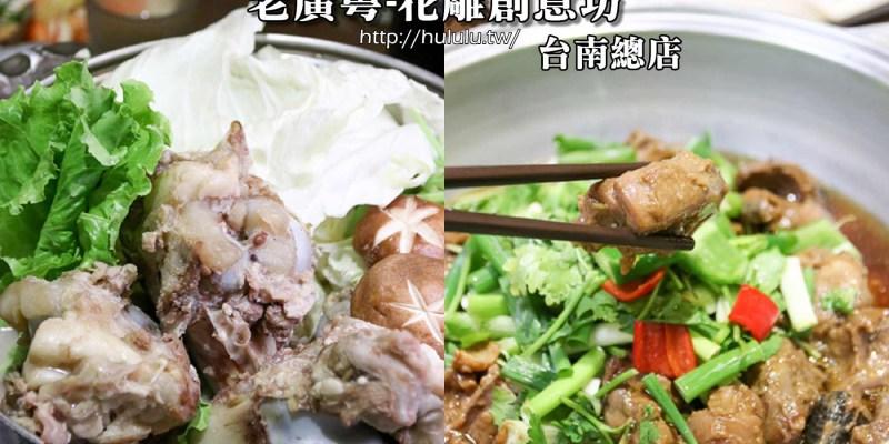 台南美食安平火鍋餐廳  『老廣粵-花雕雞創意坊』正宗一鍋三吃廣式花雕雞|細火慢燉澳門豬骨煲|台南火鍋|