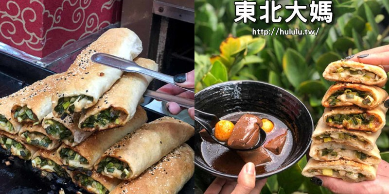 台南美食燒餅 酥香脆口的好吃燒餅。鴨血搭燒餅的絕妙風味。「東北大媽燒餅」早餐 宵夜 