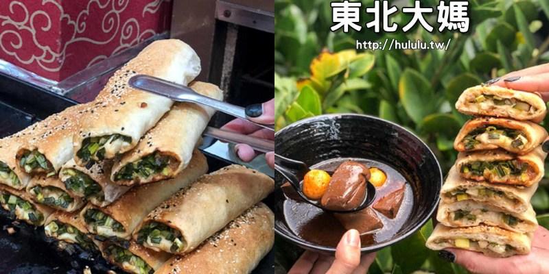 台南美食燒餅 酥香脆口的好吃燒餅。鴨血搭燒餅的絕妙風味。「東北大媽燒餅」早餐|宵夜|