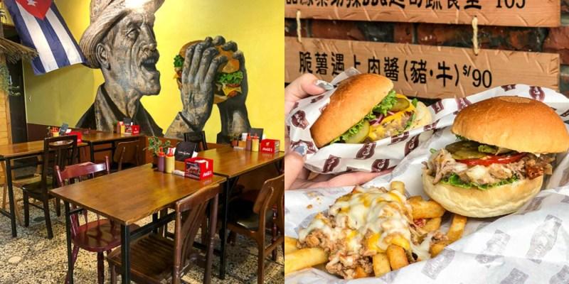 台南美食漢堡 人氣古巴風味漢堡強勢回歸!「Little Cuba 小古巴」小古巴2.0來囉~|城隍街