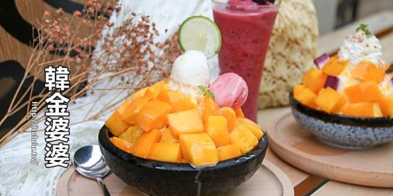 台南美食冰品 「韓金婆婆」夏季限定登場!芒果味滿點,挫冰/雪花冰~|赤崁樓|冰店|