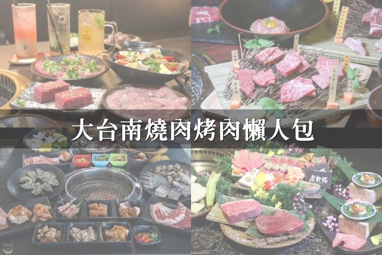台南燒肉 2021台南燒肉哪裡吃?大台南各區燒肉懶人包通通有。MENU菜單|推薦|吃到飽|單點(2021年更新)