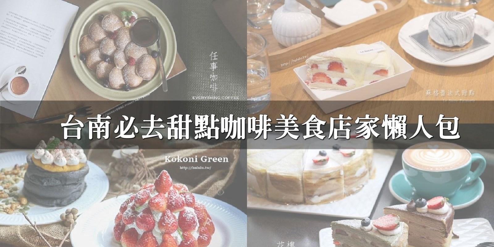 台南甜點下午茶  台南必去甜點咖啡美食店家懶人包【2018/8月更新】 (台南懶人包)|推薦|