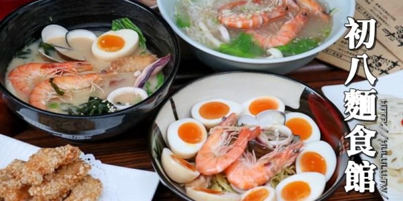 嘉義美食「初八麵食堂」嘉義的人氣麵食堂!隱藏版滿滿拉麵!給你滿滿的蛋蛋香。