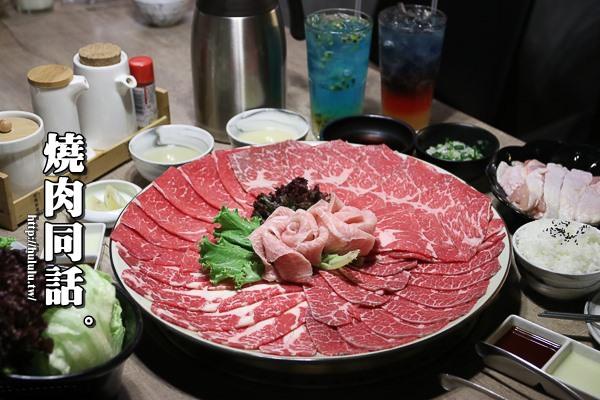 台南美食燒肉 「燒肉同話」新菜單上市!40盎司大份量雙人套餐,吃肉更痛快。|台南燒肉|新光小西門|這一鍋|