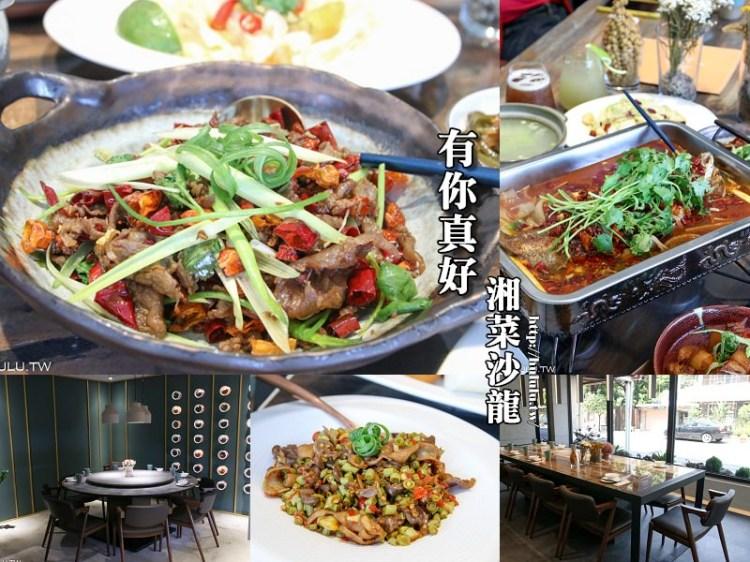 台南美食湘菜「有你真好-湘菜沙龍」酸辣夠勁的湘菜料理,傳統與時尚的氣質湘菜餐廳。|台南餐廳|聚餐|