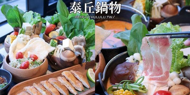 台中北區火鍋推薦「泰丘鍋物」華麗的叢林風格!個人平價泰式火鍋暖胃啦~ 樂丘 台中泰式料理 一中夜市。