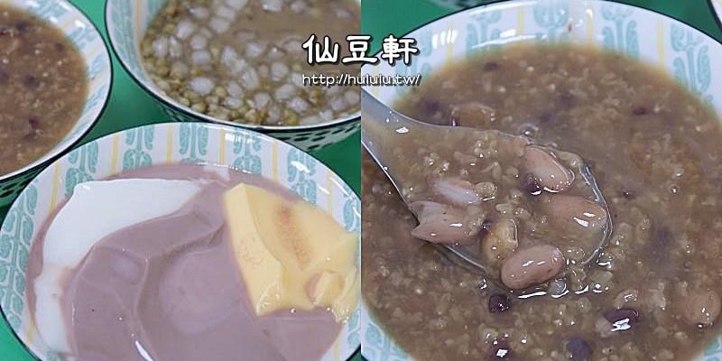 台南甜點「仙豆軒 綠豆湯」三色復古味豆花!平價綠豆甜湯,米糕粥。 買四送一 