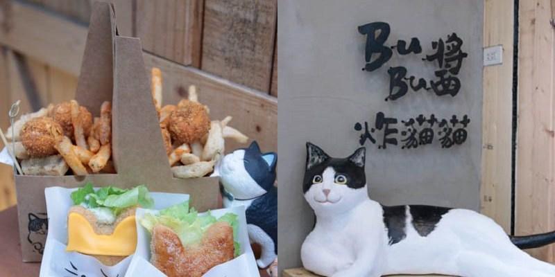 台南國華街美食「BuBu醬炸貓貓」超萌炸貓咪飯糰!手提盒裝炸物袋著走。|國華街|海安路|台南小吃|