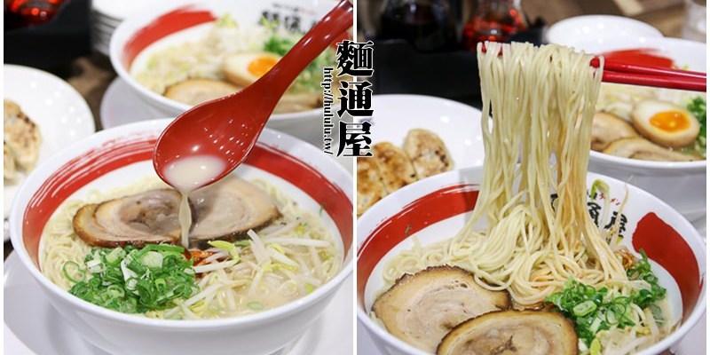 「麵通屋」承襲誠屋的日式拉麵風味,醇香濃厚湯頭有推薦。煎餃也噴汁好吃。|FOCUS|台南火車站|台南拉麵|