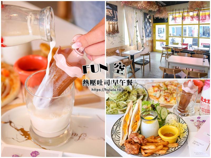 台南早午餐推薦「Fun空早午餐」放空來吃悠閒早午餐!酥香熱壓吐司!整瓶高大鮮奶紅茶冰磚超可愛~|安平|下午餐|義大利麵|