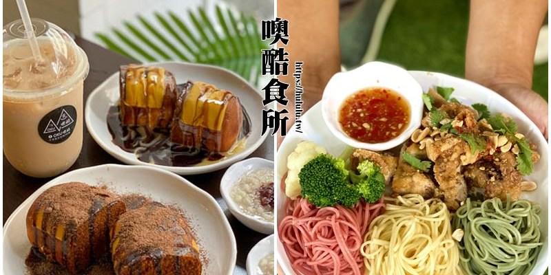台南泰式「oku噢酷食所」五妃街平價料理!激推薦炸饅頭啊~已二訪的美味|台南午餐|泰式平價料理|
