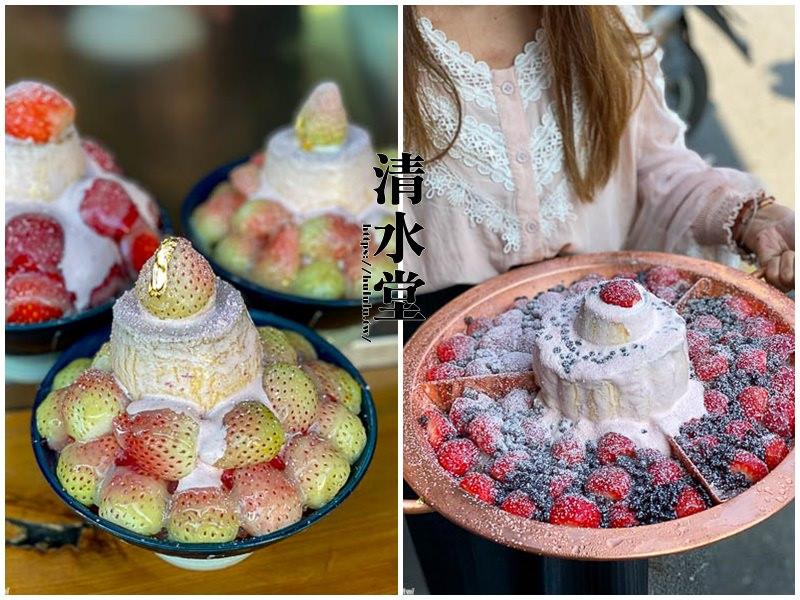 台南冰品必吃『清水堂』夢幻白草莓冰!只有來這才嚐的到~台南最狂草莓冰!草莓賓士鍋。