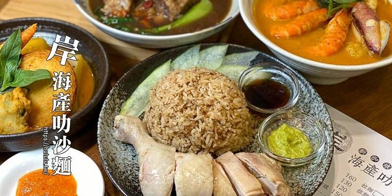 台南美食「岸海產叻沙麵」激推海南雞飯!鮮嫩雞肉超美味~還有必吃肉骨茶麵線! 青年路 最新現址 