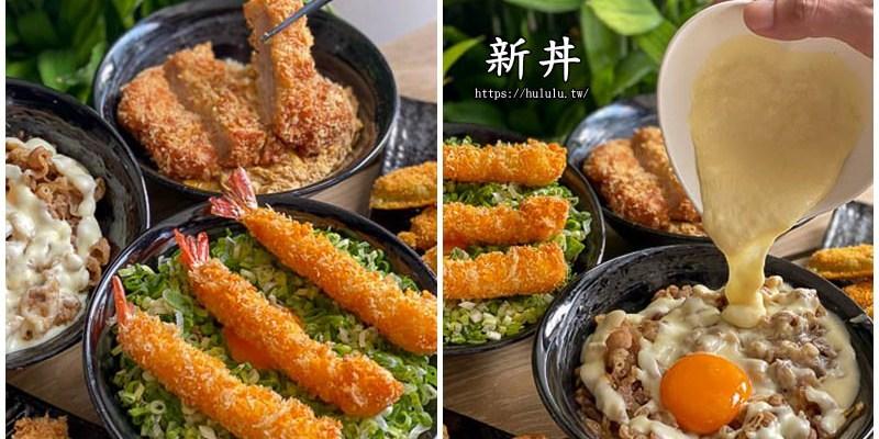 桃園藝文特區美食「新丼」平價丼飯料理好推薦~起司控!蔥花控!讓人好衝動~還有激推麻油親子丼!|丼飯料理|foodpanda外送|