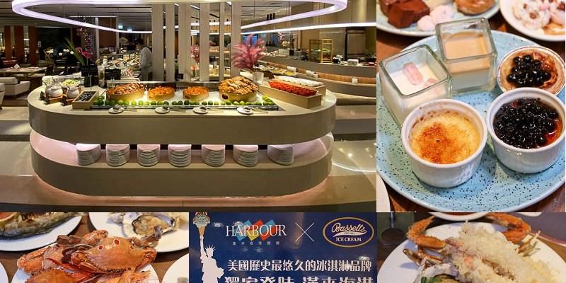 台南吃到飽 「漢來海港餐廳」美國歷史最悠久的冰淇淋品牌「Bassetts貝賽斯」海港吃的到!自助百匯Buffet吃到飽~
