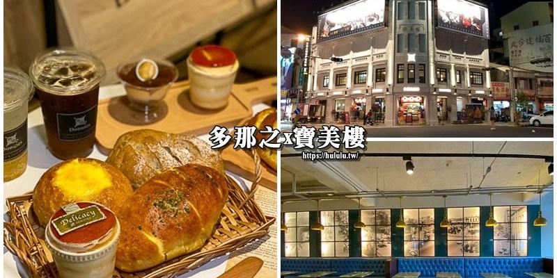 台南咖啡 「多那之咖啡-寶美樓」 多那之入駐最美的百年酒樓!老屋活化,風華再現~|台南麵包|下午茶|