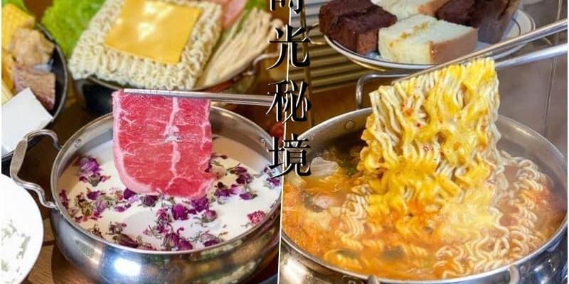 台南美食 「時光秘境」30種特色風味火鍋!人氣必點牛奶鍋/部隊鍋~吃鍋再送下午茶組。|台南聚餐|台南火鍋推薦|