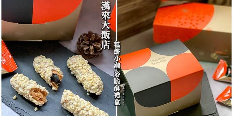 伴手禮推薦「糕餅小舖-麥脆酥禮盒」漢來大飯店年度新品!酥脆好吃太涮嘴~