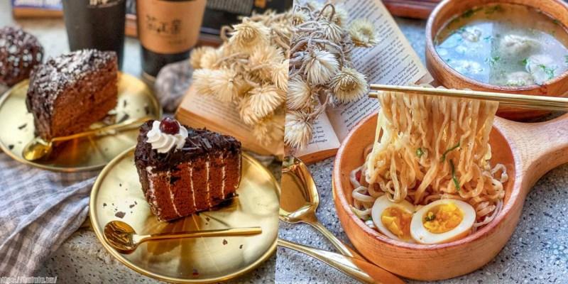 台南美食「葉明致麵舖」茶工業vs地球咖啡 !台南最美麵舖甜點開賣~買飲品加點蛋糕只要$39|台南甜點|下午茶|