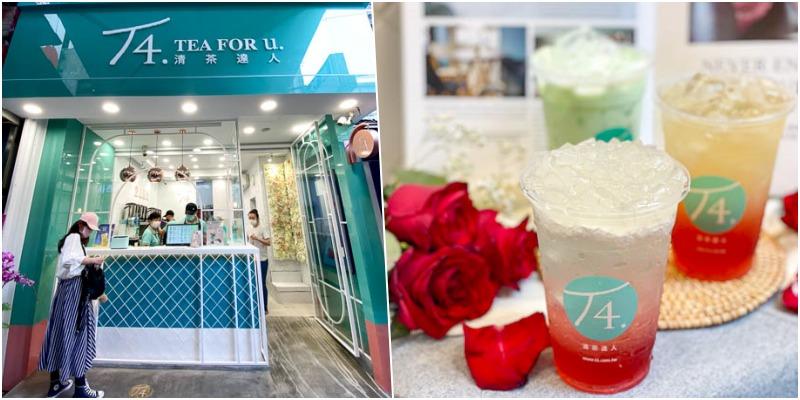 「T4清茶達人」廟東夜市在地16年的人氣飲品店!招牌玫瑰清茶清爽好喝~TIFFANY藍改裝超好拍!|廟東夜市美食|