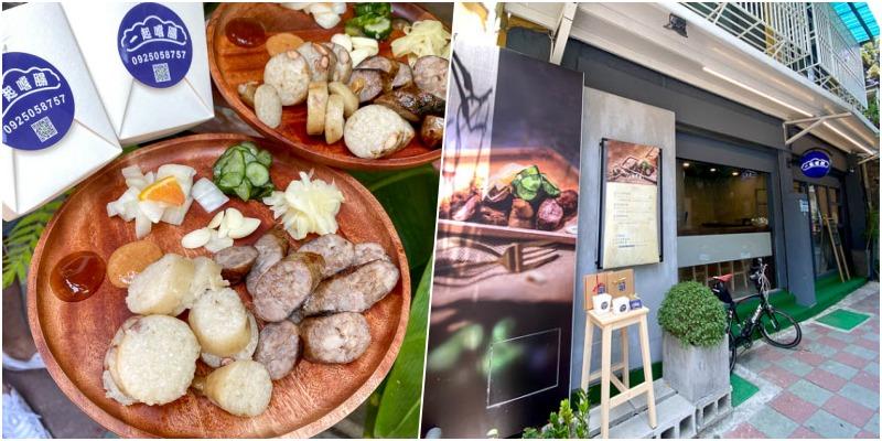 台南美食「一起嚐腸」四十多年手工老店!自製手工香腸花生糯米腸!文青風格好舒服~|台南下午茶|午餐|