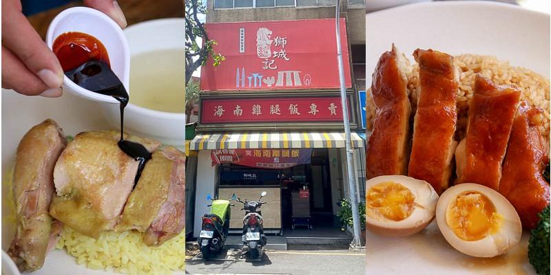 台南美食「獅城記海南雞腿飯專賣」平價新加地必吃海南雞飯。大愛花雕燒雞肉飯!台南火車站|成大|